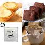 送料無料!お試しセット  チーズタルト 4個 ブラウニー3個 ドリップバック コーヒー 3袋 お菓子 おやつ お取り寄せの画像