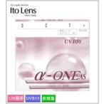 ITO(イトー)レンズ 【α-1AS アルファ・ワンAS】 屈折率(ne1.56) 単焦点非球面設計メガネレンズ UVカット標準装備 2枚1組