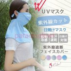 UVマスク UVカットマスク 日焼けマスク フェイスカバー 日焼け対策 紫外線遮断 レディース 日焼け防止 首