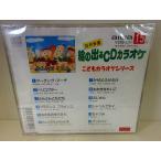 【新古品】 ポリドール/絵の出るCDカラオケ こどもカラオケシリーズ 15 キッズ CD 未開封 美品