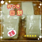 【杵つき白餅】★佐賀県産ひよく餅100%使用★450g★12月10日頃からお届け可能!
