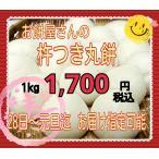 つきたて!杵つき丸餅【1kg入り】★お届け応相談★年末お届け指定可能!