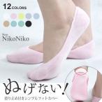 Socks In Pumps - 即納 フットカバー 靴下 パンプスソックス サンダル かかとシリコン 小さいサイズ 大きいサイズ 滑り止め2500円以上30%オフクーポン