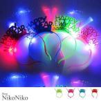 Yahoo! Yahoo!ショッピング(ヤフー ショッピング)Happy New Year LED カチューシャ ma 即納 アクセサリー 光る パーティーグッズ カウントダウン ハッピーニューイヤー