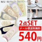 Socks In Pumps - ソックス 靴下 フットカバー 2点セット  ma 即納 滑り止め付き2500円以上30%オフクーポン