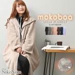 着る毛布 即納  ルームウェア モコボア モコモコ レディース