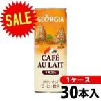 ジョージアカフェ・オ・レ250g缶30本ジョージアコーヒー缶コーヒーコーヒー飲料1ケースメーカー直送
