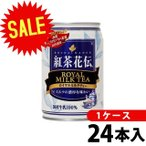 紅茶花伝ロイヤルミルクティ280g缶24本紅茶花伝紅茶1ケースメーカー直送