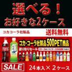送料無料コカ・コーラ社500mlペットボトル24本入りよりどり2ケース48本セットコカコーラアクエリアスゼロファンタグレープ紅茶花伝