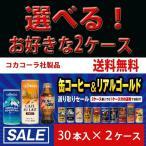 コカ・コーラ社製品缶コーヒー&リアルゴールド30本入よりどり2ケース60本エメラルドマウンテンヨーロピアン