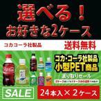 送料無料コカ・コーラ社製品300ml小型ペットボトル24本入りよりどり2ケース48本セットコカコーラゼロ綾鷹爽健美茶ファンタグレープオレンジ