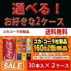 送料無料コカ・コーラ社製品160ml缶30本入りよりどり2ケース60本セットファンタQooスプライトジンジャエール