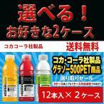 送料無料コカ・コーラ社製品500mlペットボトル12本入りよりどり2ケース24本セットグラソービタミンウォーター