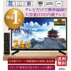 Yahoo!にこっとAppreciateテレビ tv TV 液晶テレビ 24型 24インチ HDD ハードディスク 内蔵 録画 壁掛け 裏録 ダブルチューナー 3波 対応 地上波 BS CS 最安値 人気 リビング 新生活
