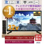 Yahoo!にこっとAppreciateテレビ tv TV 液晶テレビ 32型 32インチ HDD ハードディスク 内蔵 録画 壁掛け 裏録 ダブルチューナー 3波 対応 地上波 BS CS 最安値 人気 リビング 新生活