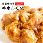 牛ホルモン 甘旨 特製味噌だれ漬け 1kg(500g×2) 約4-6人前 牛肉 小腸 焼肉 ホルモン焼き バーベキュー タレ わけあり