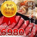 【冬の売筋No1】国産牛肉 サーロインスライス すき焼き・しゃぶしゃぶ・焼きしゃぶ用【1kg 約4-6人前】