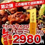 【送料無料】やわらかサイコロ 牛ハラミ 1キロ(500g×2P) 牛肉 焼き肉 bbq