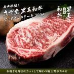 牛肉 ステーキ肉 九州産黒毛和牛 サーロインステーキ ブロック 300g 和牛 焼肉
