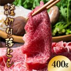 肉 牛肉 すき焼き肉 九州産黒毛和牛 切り落とし 400g 鍋 焼肉 しゃぶしゃぶ用 材料