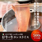 仔牛の牛タン しゃぶしゃぶ用スライス 500g 薄切り 肉 牛肉 牛タン 冷凍 食品
