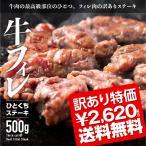 ステーキ 訳あり 牛ヒレ ひとくちステーキ 500g 本格ソース仕込み 送料無料 肉 牛肉 フィレ肉 ステーキ肉 テンダーロイン わけあり