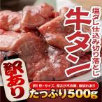 牛タン 塩ダレ仕込み切り落とし 500g 食品 牛肉 焼肉 バーベキュー用 食材 訳あり わけあり