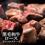 ステーキ肉 安い 黒毛和牛ロース サイコロステーキ 150g×2 計300g 国産 牛肉 焼肉