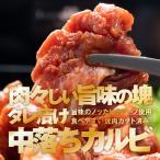 タレ漬け牛中落ち(リブ)カルビ 500g 冷凍 食品 肉 焼肉 BBQ リブフィンガー