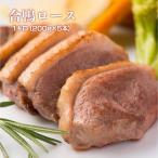 合鴨ロース1kg(200g×5)[ 鴨ロースト / 鴨鍋 / 鴨南蛮 ]