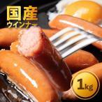 国産オールポーク ウインナーソーセージ1kg  肉 豚肉 ウィンナー