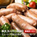 米久スーパーBOO(スーパーブ―)あらびきホワイト 業務用1Kg 国産 バーベキュー ウインナー ソーセージ