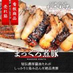 秘伝濃厚醤油だれ まっくろ煮豚 400g チャーシュー お取り寄せグルメ 冷凍 焼豚 焼き豚 豚肉 バラ肉 三代目 肉工房 松本秋義
