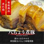 三代目肉工房 松本秋義 八ちょう煮豚 400g まろやかな味噌味 冷凍 食品 肉 豚肉加工品 チャーシュー