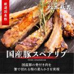 やわらかスペアリブ 300g 三代目肉工房 松本秋義 国産豚スペアリブ使用 食品 お取り寄せグルメ