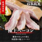 極上ベーコン ブロック 300g 【三代目肉工房 松本秋義】国産豚バラ肉使用
