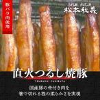 つるしチャーシュー 300g 【三代目肉工房 松本秋義】豚  豚肉 豚バラ肉 焼豚