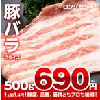 【超特価】プロ御用達!豚バラ スライス【500g】[ ビタミンB1 / 夏バテ / 疲労回復 / おかず / お弁当 / ストック / 買い置き ]
