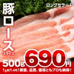 豚ロース スライス 500g 超特価 プロ御用達 業務用 食品 豚肉 豚ロース肉
