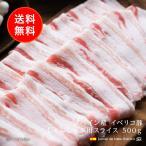 【送料無料】イベリコ豚 しゃぶしゃぶ用 味わい豊かなバラ スライス【500g 約2-3人前】[ すき焼き / しゃぶしゃぶ / 焼きしゃぶ / オレイン酸 / スペイン ]