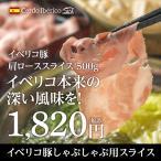 イベリコ豚 しゃぶしゃぶ用 味わい深い肩ロース スライス 500g 約2-3人前 すき焼き しゃぶしゃぶ 焼きしゃぶ オレイン酸 スペイン