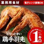 鶏 手羽先 1kg ピリっと辛い唐揚げ 電子レンジで簡単調理 冷凍 食品 鶏肉