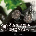 The Oniku [ザ・お肉] 【黒】イカスミ旨み凝縮ウインナー
