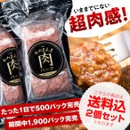 2Pセット ハンバーグ そのまんま肉バーグ 180g×3個入×2P 計1.08kg The Oniku 牛肉 冷凍 お取り寄せ ギフト