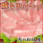 雅虎商城 - 豚肉 豚トロ(ピートロ) カナダ産 300g