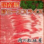 雅虎商城 - 豚肉 肩ローススライス(薄切り) 国産豚肉 300g (ギフト対応可)