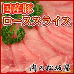 雅虎商城 - 豚肉 ローススライス(薄切り) 国産豚肉 300g (ギフト対応可)