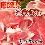 雅虎商城 - 豚肉 こまぎれ 国産豚肉 500g