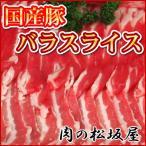 雅虎商城 - 豚肉 バラスライス(薄切り) 三枚肉 国産豚肉 300g