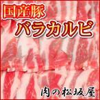 雅虎商城 - 豚肉 バラカルビ 三枚肉 国産豚肉 300g